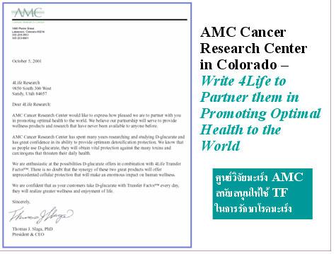 ทรานสเฟอร์  แฟกเตอร์ รับรองโดย สถาบันมะเร็ง AMC